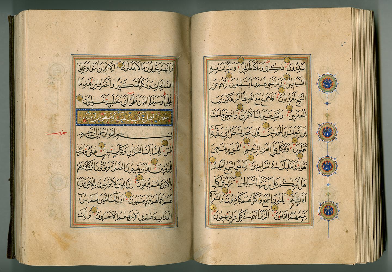 Seventeenth-Century Quran - SMU